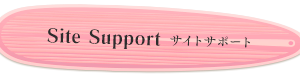 Site Support - サイトサポート