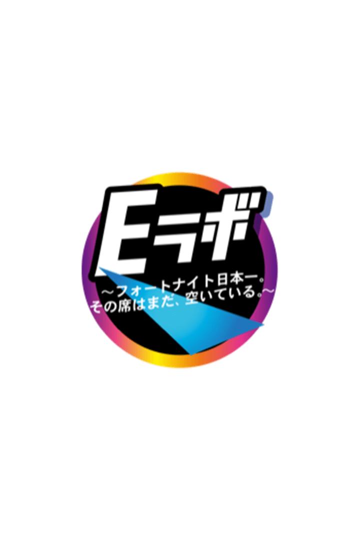 【フォートナイト】フジテレビにて「Eラボ 〜フォートナイト日本一。その席はまだ、空いている。〜」放送決定!